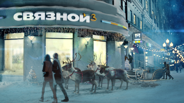 Svyaznoy Reindeers 201